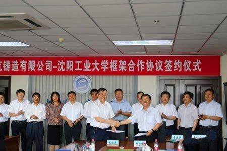 沈阳工业大学与一汽铸造有限公司签订框架合作协议